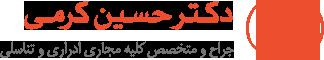 دکتر حسین کرمی متخصص ارولوژی