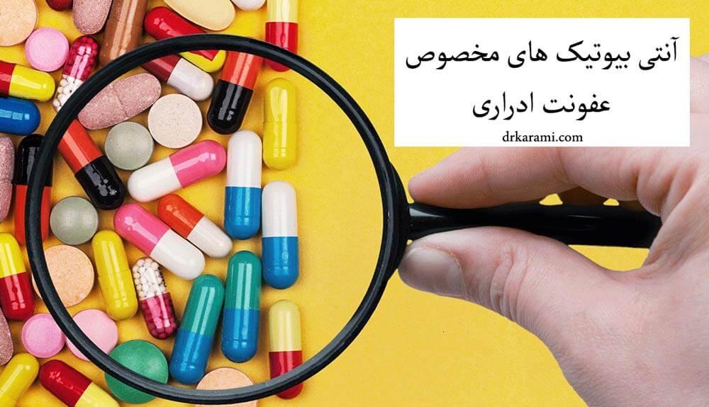 آنتی بیوتیک برای عفونت ادراری